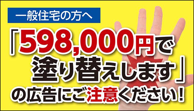 一般住宅の方へ「598,000円で塗り替えします」の広告にご注意ください!