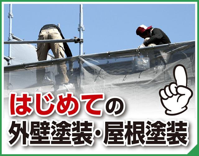 はじめての外壁塗装・屋根塗装