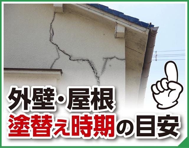 外壁・屋根塗替え時期の目安